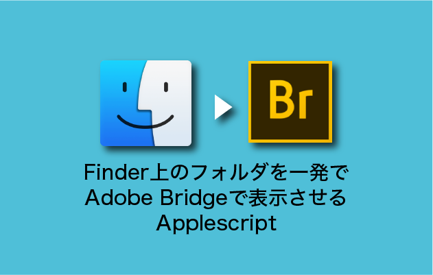 Finder上のフォルダを一発で Adobe Bridgeで表示させる Applescript