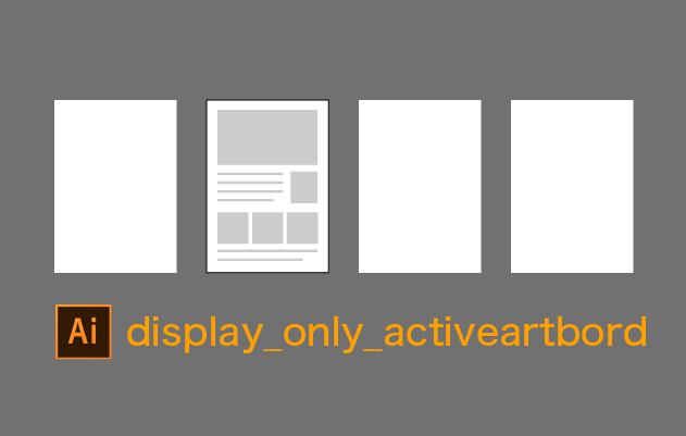 Illustratorでアクティブなアートボード以外を隠すスクリプト