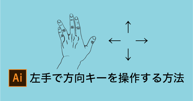 Illustratorで左手で方向キーを操作する方法