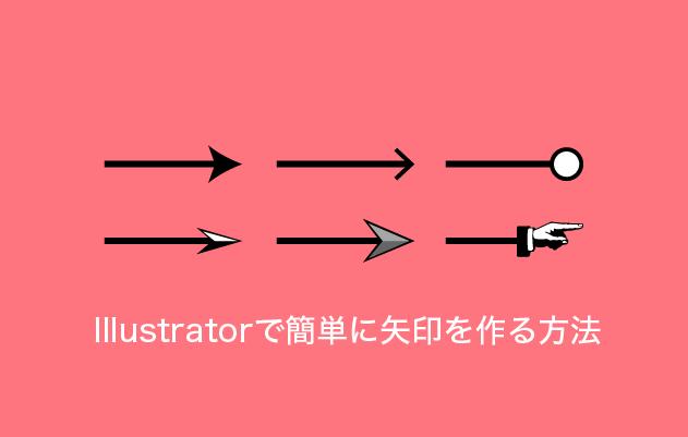 Illustratorで簡単に矢印を作る方法