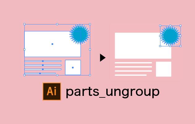 Illustratorでグループの一部を解除するスクリプト