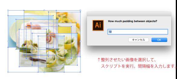 整列させたい画像を選択して、スクリプトを実行。間隔幅を入力します。