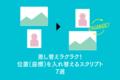 【illustrator】差し替えラクラク!位置(座標)を入れ替えるスクリプト7選