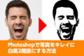 Photoshopで写真をキレイに白黒2階調にする方法