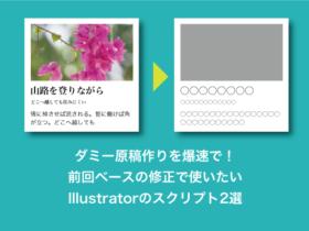 ダミー原稿作りを爆速で! 前回ベースの修正で使いたい Illustratorのスクリプト2選