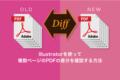 Illustratorを使って複数ページのPDFの差分を確認する方法