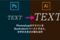 Photoshopのテキストをillustratorにペーストすると、文字の大きさが変わる件