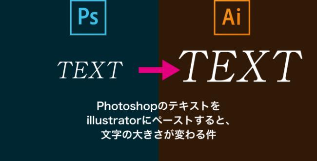 Photoshopのテキストを illustratorにペーストすると、 文字の大きさが変わる件