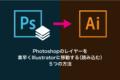 Photoshopのレイヤーを 素早くIllustratorに移動する(読み込む) 5つの方法