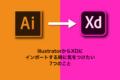 illustratorからXDにインポートする時に気をつけたい7つのこと