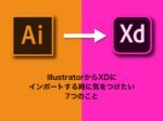 illustratorからXDに インポートする時に気をつけたい 7つのこと