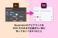 IllustratorのアピアランスをXDにそのまま引き継ぎたい時に知っておくべき4つのこと
