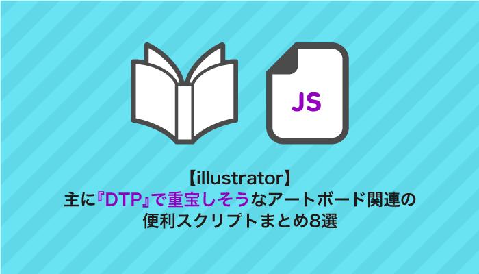 【illustrator】主にDTPで重宝しそうなアートボード関連の便利スクリプトまとめ8選