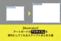 【illustrator】アートボードの『リサイズ』を便利にしてくれるスクリプトまとめ5選