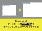 【illustrator】 アートボードの 『リサイズ』 を 便利にしてくれるスクリプトまとめ5選