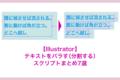 【Illustrator 】テキストをバラす(分割する)スクリプトまとめ7選