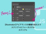 【Illustrator】アピアランスの順番を変えたり スクリプトにフォーカスする スクリプト