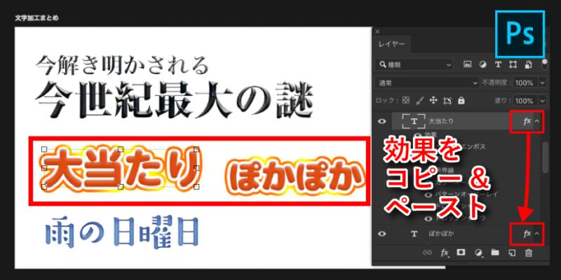 Photoshopで、イメージに近いタイトルのレイヤー効果を複製・適用