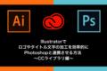 Illustratorでロゴやタイトル文字の加工を効率的にPhotoshopと連携させる方法 〜CCライブラリ編〜