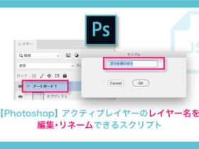 【Photoshop】 アクティブレイヤーのレイヤー名を 編集・リネームできるスクリプト