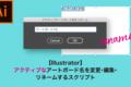 【Illustrator 】アクティブなアートボード名を変更・編集・リネームするスクリプト