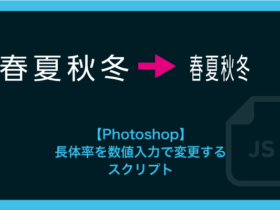 【Photoshop】長体率を数値入力で変更するスクリプト