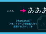 【Photoshop】フォントサイズを数値入力で変更するスクリプト
