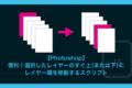 【Photoshop】 便利!選択したレイヤーのすぐ上(または下)にレイヤー順を移動するスクリプト