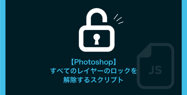【Photoshop】すべてのレイヤーのロックを解除するスクリプト