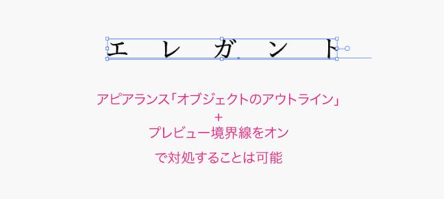 アピアランス「オブジェクトのアウトライン」 + プレビュー境界線をオン で対処することは可能