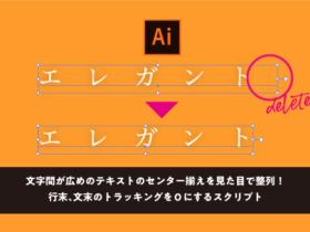 【illustrator】文字間が広めのテキストのセンター揃えを見た目で整列!行末、文末のトラッキングを0にするスクリプト