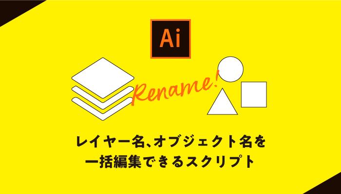 【illustrator】レイヤー名、オブジェクト名を一括編集できるスクリプト