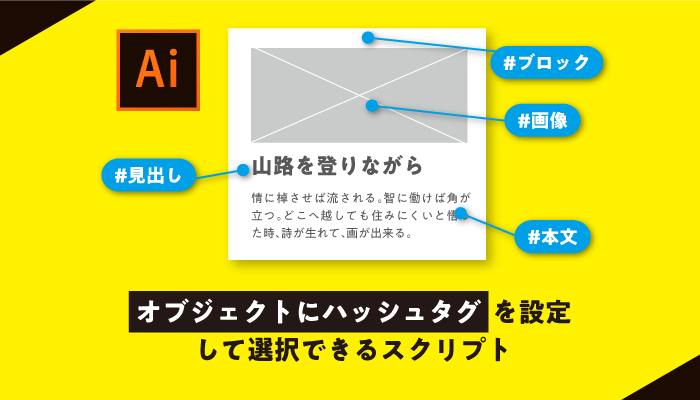 Illustrator 「選択範囲の保存」より便利!オブジェクトにハッシュタグを設定して選択できるスクリプト