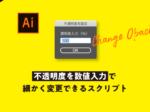 【Illustrator】 不透明度を数値入力で細かく変更できるスクリプト