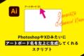 【Illustrator】PhotoshopやXDみたいにアートボード名を左上に生成してくれるスクリプト