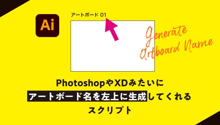IllustratorでPhotoshopやXDみたいにアートボード名を左上に生成してくれるスクリプト