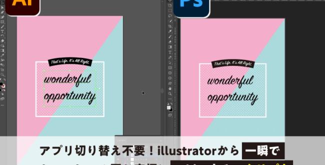 アプリ切り替え不要!illustratorから一瞬でPhotoshopの同じ座標にコピペするスクリプト