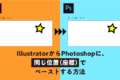 IllustratorからPhotoshopに、同じ位置(座標)でペーストする方法