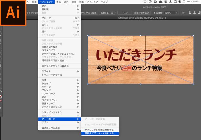 Illustratorに貼り付け、Photoshopとアートボードのサイズを一致させる