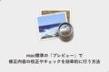 mac標準の「プレビュー」で修正内容の校正やチェックを効率的に行う方法