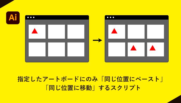 Illustrator 指定したアートボードにのみ「同じ位置にペースト」「同じ位置に移動」するスクリプト