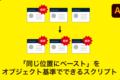 【Illustrator jsx 】「同じ位置にペースト」をオブジェクト基準でできるスクリプト