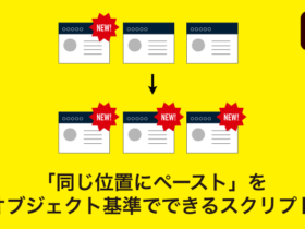 「同じ位置にペースト」を オブジェクト基準でできる スクリプト