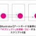 【illustrator】アートボードを基準に『オブジェクト』を移動・コピーするスクリプト6選